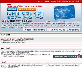 JMBサファイヤキャンペーン