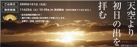 hatsuhinode.jpg