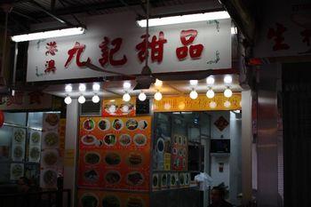 hongkong-macau 058.jpg