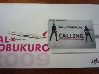 jal-kobukuro 001.jpg