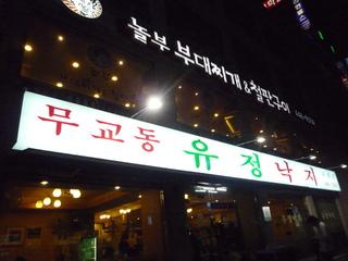 korea 032.jpg