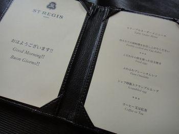 セントレジス大阪
