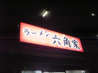 rokkakuya 001.JPG